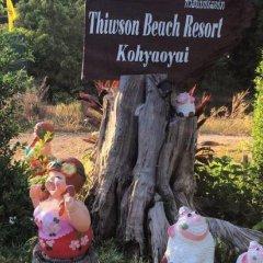 Отель Thiwson Beach Resort
