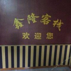 Отель Xinlong Inn с домашними животными