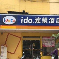 Отель 7 Days Inn Puning Liusha Avenue Branch банкомат