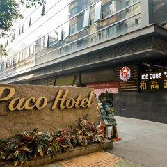 PACO Hotel Guangzhou Dongfeng Road Branch питание