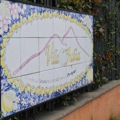 Отель Villa Julia Италия, Помпеи - отзывы, цены и фото номеров - забронировать отель Villa Julia онлайн городской автобус