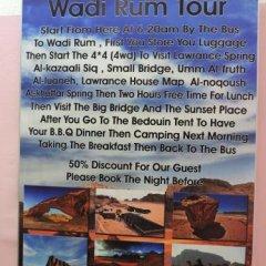 Отель Valentine Inn Иордания, Вади-Муса - отзывы, цены и фото номеров - забронировать отель Valentine Inn онлайн в номере фото 2