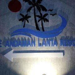 Отель Blue Andaman Lanta Resort Ланта сауна