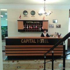 Отель Капитал Ереван гостиничный бар