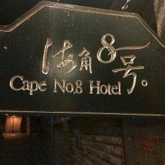 Отель Gulangyu Haijiao No.8 Holiday Inn городской автобус