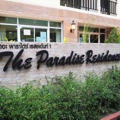 Отель The Paradise Residence Condo 1 Таиланд, Паттайя - отзывы, цены и фото номеров - забронировать отель The Paradise Residence Condo 1 онлайн