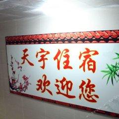 Отель Tianyu Hostel Китай, Чжуншань - отзывы, цены и фото номеров - забронировать отель Tianyu Hostel онлайн спа фото 2
