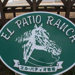 Отель El Patio Ranch Минамиогуни приотельная территория