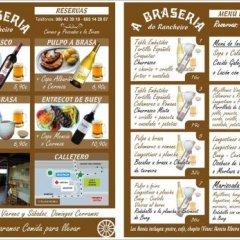 Отель Hostal O Rancheiro Испания, Виго - отзывы, цены и фото номеров - забронировать отель Hostal O Rancheiro онлайн питание фото 2