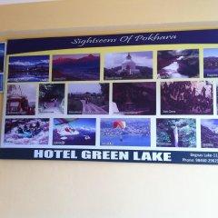 Отель Green Lake Непал, Лехнат - отзывы, цены и фото номеров - забронировать отель Green Lake онлайн детские мероприятия