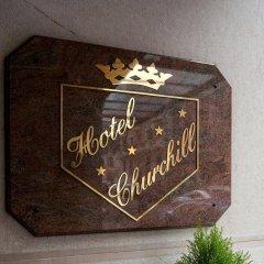 Отель Churchill питание