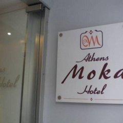 Moka Hotel интерьер отеля