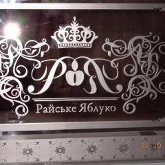 Отель Райское Яблоко Львов гостиничный бар