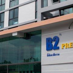 Отель B2 South Pattaya Premier Паттайя фото 2