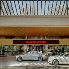 Jianguo Hotel Xi An парковка