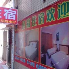 Отель Xifu Hostel Китай, Чжуншань - отзывы, цены и фото номеров - забронировать отель Xifu Hostel онлайн детские мероприятия