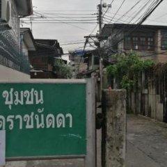 Отель Rachanatda Homestel Таиланд, Бангкок - отзывы, цены и фото номеров - забронировать отель Rachanatda Homestel онлайн городской автобус