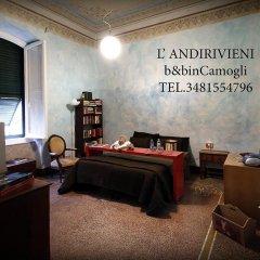Отель L'Andirivieni Камогли комната для гостей фото 3