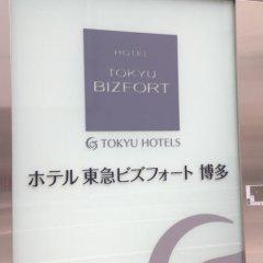 Hotel Tokyu Bizfort Hakata сауна