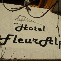 Hotel FleurAlp Чермес с домашними животными
