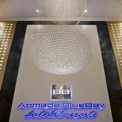 Отель Armada BlueBay спа