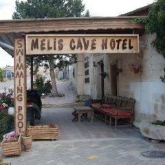Melis Cave Hotel Турция, Ургуп - отзывы, цены и фото номеров - забронировать отель Melis Cave Hotel онлайн фото 3