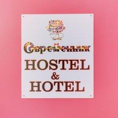Отель Жилое помещение Современник Санкт-Петербург фото 14