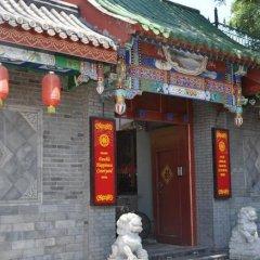Beijing Double Happiness Hotel фото 3
