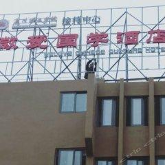 Отель We Love Chinese Culture Hotel Китай, Сямынь - отзывы, цены и фото номеров - забронировать отель We Love Chinese Culture Hotel онлайн балкон
