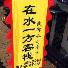 Отель Zaishui Yifang Boutique Inn развлечения