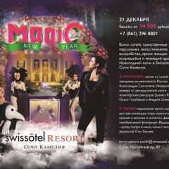 Отель Swissôtel Resort Sochi Kamelia Сочи удобства в номере