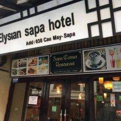 Отель Elysian Sapa Hotel Вьетнам, Шапа - отзывы, цены и фото номеров - забронировать отель Elysian Sapa Hotel онлайн развлечения
