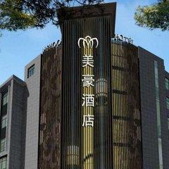 Отель Walker Boutique Китай, Сиань - отзывы, цены и фото номеров - забронировать отель Walker Boutique онлайн фото 2