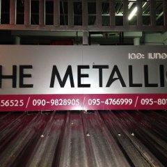 The Metallic Hostel Ланта парковка