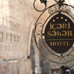 Отель Ичери Шехер Азербайджан, Баку - отзывы, цены и фото номеров - забронировать отель Ичери Шехер онлайн гостиничный бар