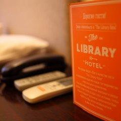 Гостиница Мини-Отель Библиотека в Санкт-Петербурге 4 отзыва об отеле, цены и фото номеров - забронировать гостиницу Мини-Отель Библиотека онлайн Санкт-Петербург удобства в номере