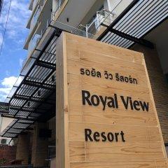 Отель Royal View Resort Таиланд, Бангкок - 5 отзывов об отеле, цены и фото номеров - забронировать отель Royal View Resort онлайн вид на фасад фото 3