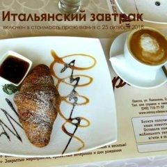 Гостиница Мирный курорт Одесса питание фото 2