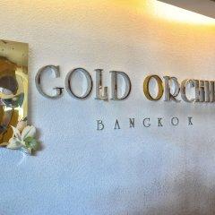Отель Gold Orchid Bangkok спа фото 2
