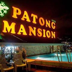 Patong Mansion Hotel сауна