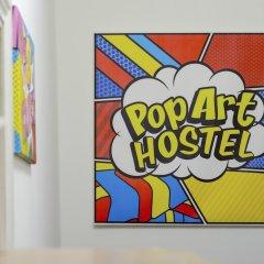 Pop Art Hostel интерьер отеля фото 3