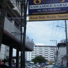 Отель Sawasdee Pattaya Паттайя