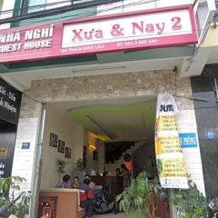 Da Lat Xua & Nay 2 Hotel Далат банкомат