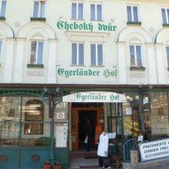 Отель Chebsky dvur - Egerlander Hof фото 4