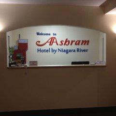 Отель Aashram Hotel by Niagara River США, Ниагара-Фолс - отзывы, цены и фото номеров - забронировать отель Aashram Hotel by Niagara River онлайн интерьер отеля фото 2