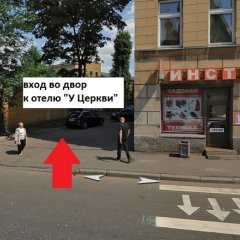Гостиница By the Church городской автобус