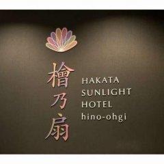 Hakata Sunlight Hotel Hinoohgi Фукуока интерьер отеля фото 3