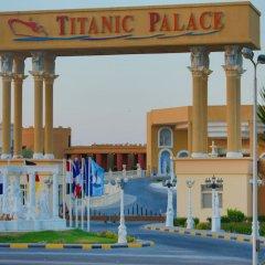 Titanic Palace Hotel - All Inclusive детские мероприятия фото 2