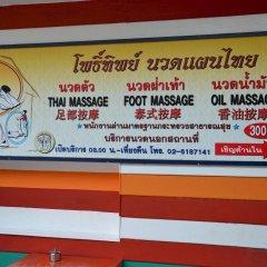 Отель Bangkok Condotel с домашними животными