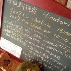 Отель Log Sanso Hinotori Минамиогуни спа